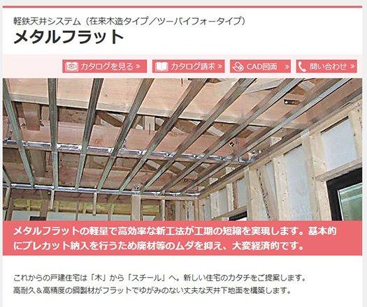 別のLGS天井の工法:メタルフラットの解説ページのスクリーンショット