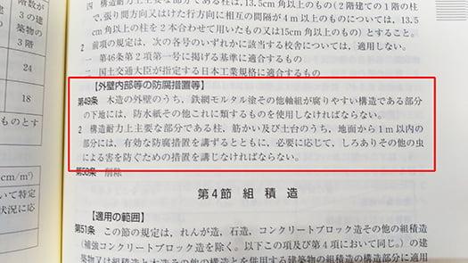 建築基準法49条掲載箇所を撮影した写真画像 ※シロアリ予防の対策が謡われている箇所