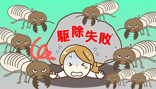 挿絵:DIYシロアリ駆除の失敗を連想させるイラスト画像