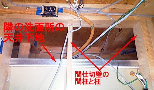 筆者の建売マイホームのUB天井裏の様子を撮影した写真画像