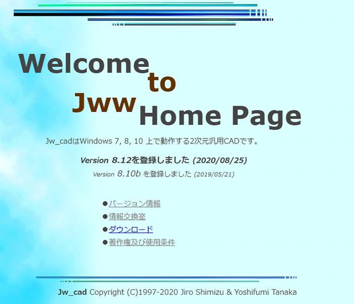 jwcad.netさんのTOPページを撮影したスクリーンショット ※おすすめ初心者用CADに当たるJW_CAD(JW-CAD)のダウンロードページ