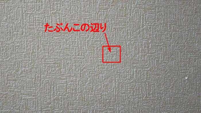 前写真より少し離れて撮影した補修後のクロス面の様子(クロス剥がれ補修後) ※クロス剥がれ補修のやり方解説写真4
