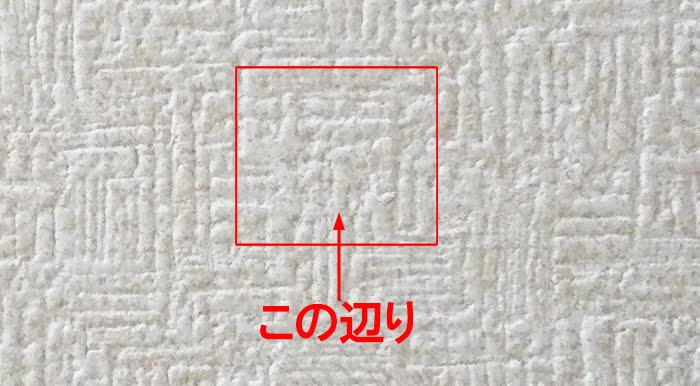 剥がれたクロスの爪での圧着後の補修後クロス面の様子を撮影した写真画像(クロス剥がれ補修後) ※クロス剥がれ補修のやり方解説写真3
