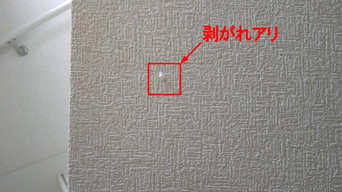 別の個所でクロスが剥がれている様子 ※クロス剥がれ補修のやり方解説写真6