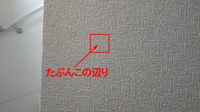 前写真のクロス補修後の様子 ※クロス剥がれ補修のやり方解説写真7