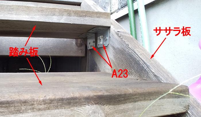ウッドデッキ階段の④~⑤のA23使用部の解説用に撮影し解説用コメントを入れた、木製デッキ①にすでに取り付いているウッドデッキ階段の写真画像2 ※後付けのウッドデッキ階段(後付けウッドデッキステップ)DIYによる作り方解説写真2
