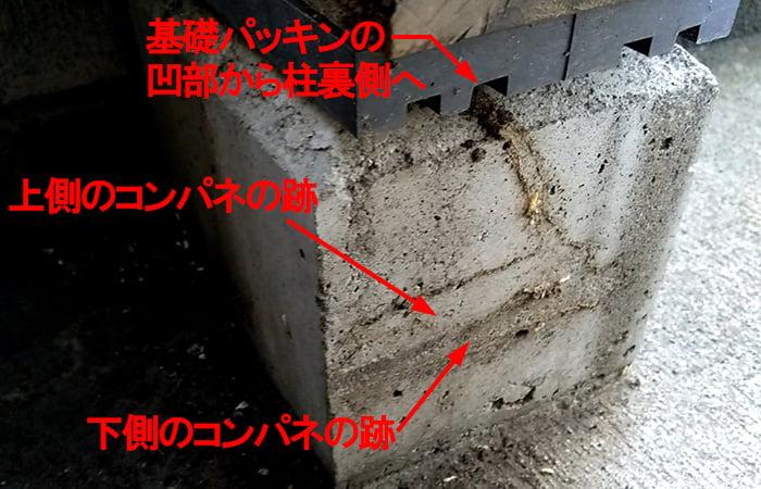 アリ道③(三本目の蟻道)を逆斜めから撮影した写真画像(解説用コメント入り)※コンパネ撤去後の画像 ※シロアリの巣の見直し分析&検証画像7