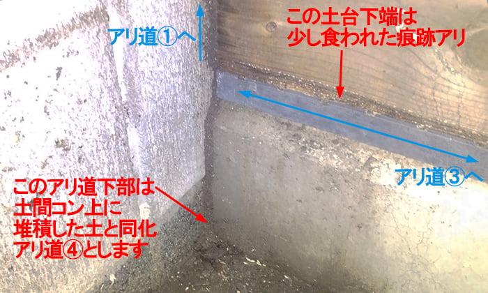柱の裏側(東面)の足元を拡大して撮影した解説コメント入り写真画像 ※シロアリの巣の見直し分析&検証画像5A