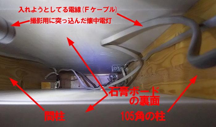 天井裏から見た一般(木造)壁内の様子を撮影したコメント入写真画像(壁下地入れ解説用)