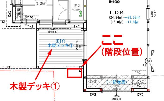 筆者の建売マイホームの後付けのウッドデッキ階段(後付けウッドデッキステップ)の位置を図示した平面スケッチ画像