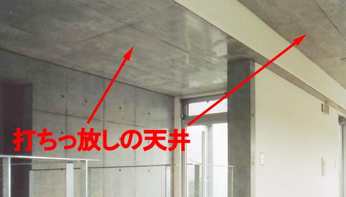 直仕上げ天井参考例:コンクリート打ちっ放しのとあるお宅の室内を撮影した写真画像