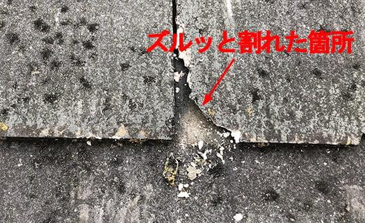 ズルッと割れた実家のスレート屋根を撮影した写真画像