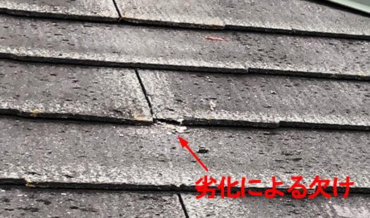 実家のスレート屋根の劣化箇所を撮影した写真画像3欠け
