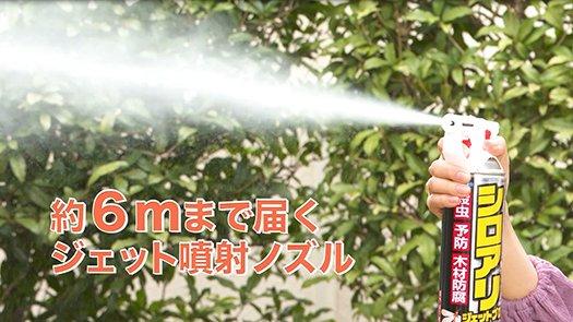 シロアリ駆除剤:シロアリジェットプロのフマキラーさんのYOUTUBEのスクリーンショット2 (約6m先まで噴射できるノズルの紹介場面)