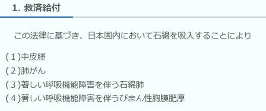 石綿健康被害救済制度の紹介ページのスクリーンショット画像 https://www.erca.go.jp/asbestos/what/shien/kyusai.html