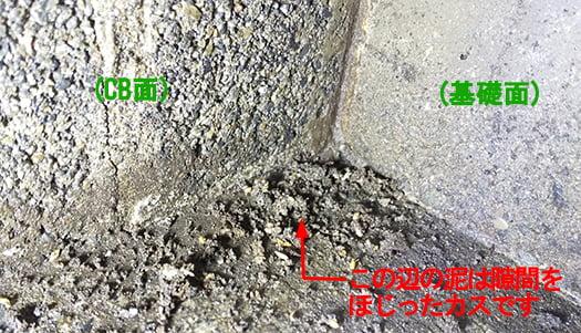 シロアリ被害箇所廻り:基礎~CB~土間コンの入隅(アリ道の残骸掃除中)の様子を撮影した写真画像