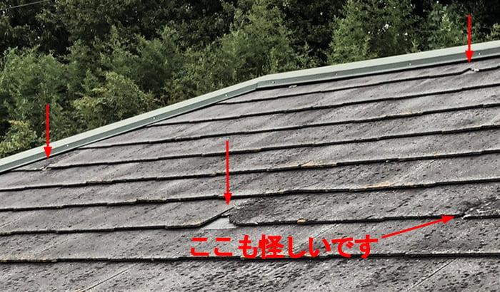 実家のスレート屋根の劣化箇所の写真に解説用コメントを入れた写真画像