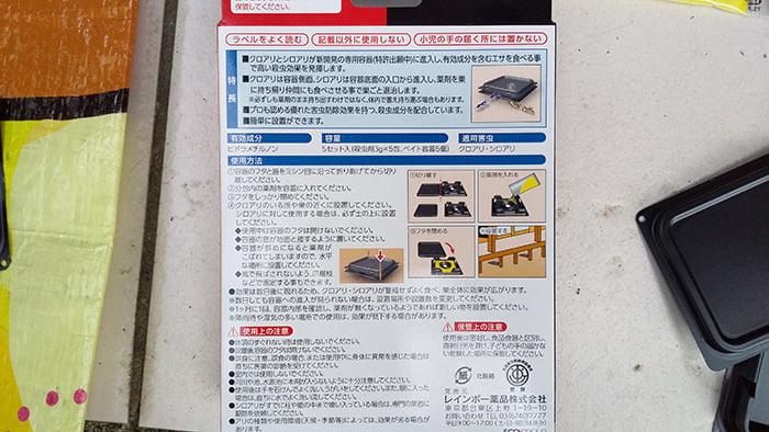 アンツハンタープロW置くだけの箱裏面を撮影した写真画像