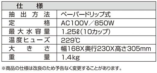 大容量コーヒーメーカー:MKM-4101スペック②表画像 (メリタジャパンさん取扱説明書のScreen Shot)