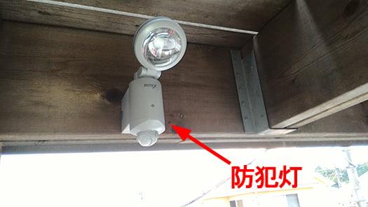 2Fウッドデッキ下側に設置してある防犯灯を撮影した写真画像