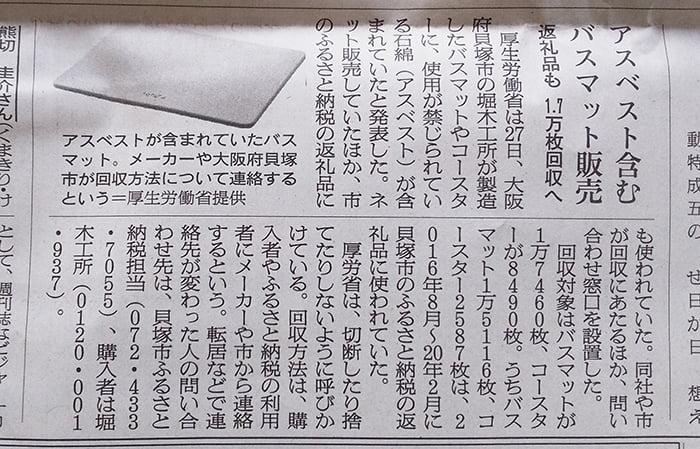 2020年11/28朝日新聞朝刊の一部を撮影した写真画像(抜粋)