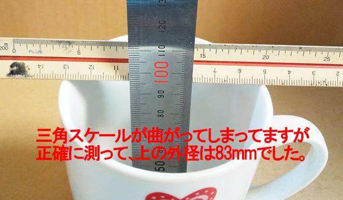 筆者のマグカップの計測を撮影した写真画像②近景(上から撮影)