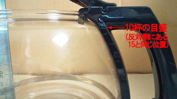 大容量(大きめ)コーヒーメーカー、ポットの把手部の目盛を撮影した写真画像