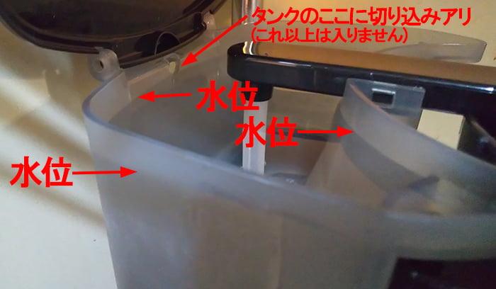 タンクに先の約1.4Lを入れた状態を撮影した写真画像①