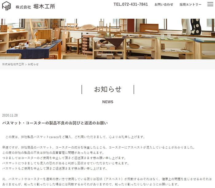 貝塚市の堀木工所さんサイトのお知らせページ(一部)を撮影したスクリーンショット画像