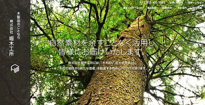 貝塚市の堀木工所さんサイトのヘッダー画像を撮影したスクリーンショット画像