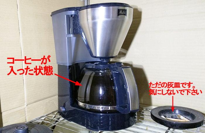 大容量(大きめ)コーヒーメーカーでコーヒーを沸かした状態を撮影した写真画像