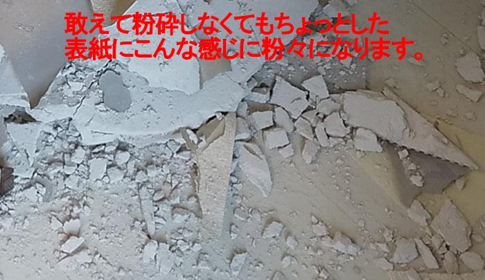 トグラーの使い方解説用、壁解体中の石膏ボードを撮影した写真画像:紙から剥がれてしまってボソボソ&粉々の様子