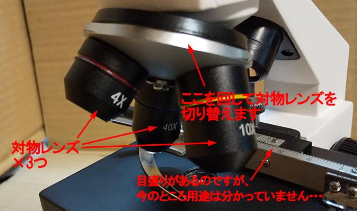 maxlapterの顕微鏡 2000倍「WR851-2」右前からの近景:対物レンズ回りを撮影した写真に解説用コメントを入れた写真画像