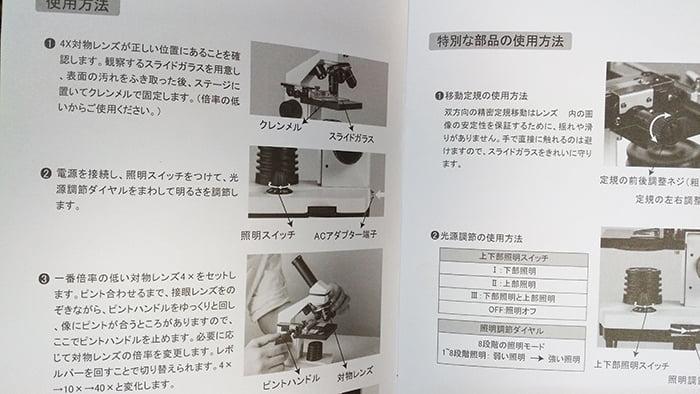 maxlapterの顕微鏡(実体顕微鏡)2000倍「WR851-2」の取扱説明書一部を撮影した写真画像
