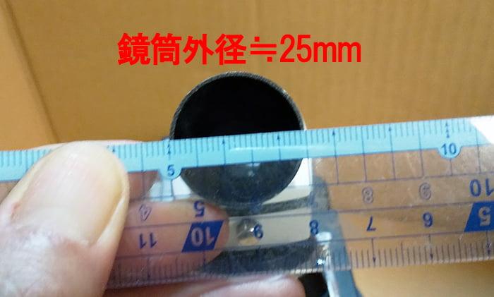 筆者のmaxlapterの顕微鏡 2000倍「WR851-2」の接眼レンズ下の鏡筒径25mm:写真画像