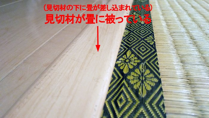 畳の外し方(剥がし方)、絡み解説の写真3:前、フローリングと畳間に入れられた見切りをさらに近づいて撮影した写真画像