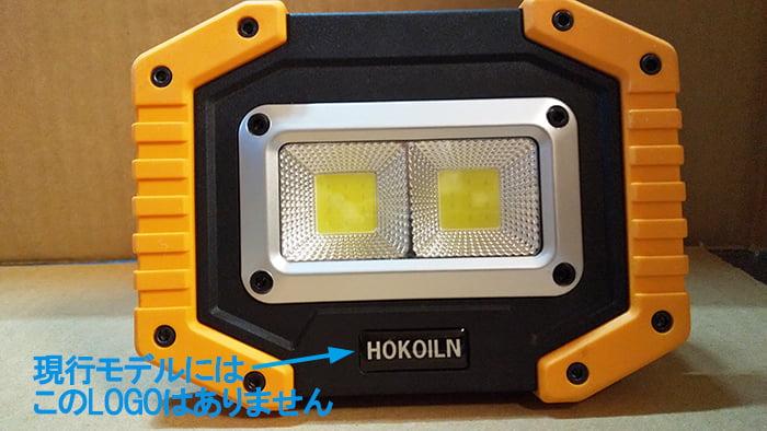 購入した100W相当の充電式LED投光器の正面外観を撮影した写真画像