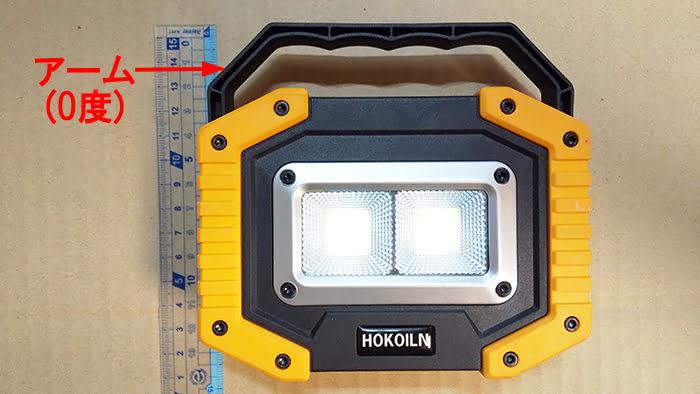 購入した充電式LED投光器のアームを上に上げた状態を撮影した写真画像