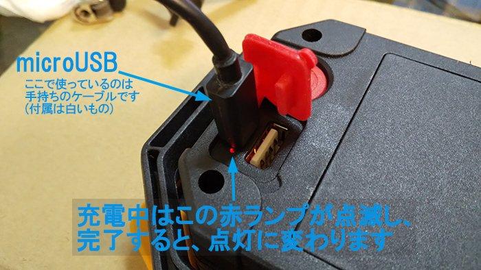 電球100W相当の充電式LED投光器の裏面USB差込部の近景写真に解説用コメントを入れた写真画像