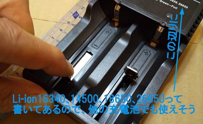 リチウムイオンバッテリー用充電器(商品モデル番号:CDQX4)の電池BOX部を撮影した写真に解説用コメントを追加した画像(近景)