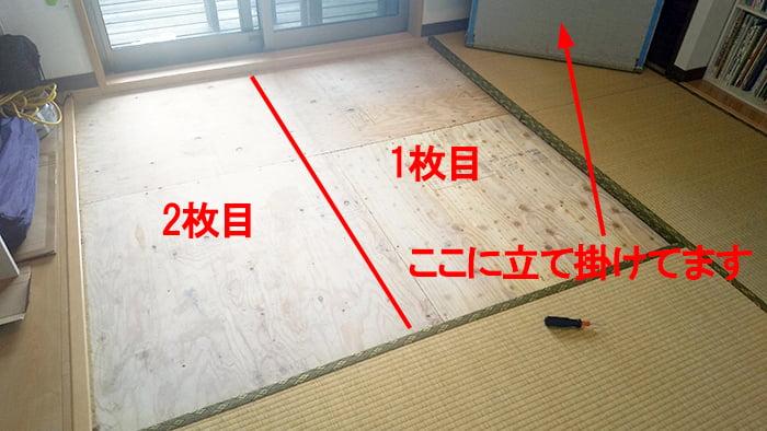 畳の外し方(畳の剥がし方)解説写真8:二枚目の畳を外した状態を撮影した写真画像