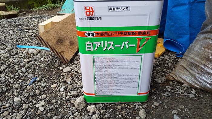 吉田製油所さんの白アリスーパーVを撮影した写真画像(数年前の現場にて)