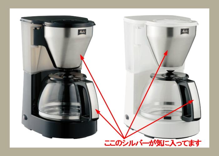 大容量の(大きめの)コーヒーメーカー:MKM-4101ラインナップ写真画像(メリタジャパンさんサイト商品ページより引用し、一部を加工したもの)
