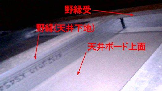 ファイバースコープで覗いた天井裏内部を撮影した写真画像2