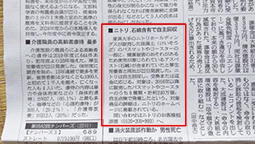 20年12/23、朝日新聞の朝刊一部「ニトリ珪藻土製品(バスマットとコースター)にアスベストが含有(石綿が含有)されていた記事1回目」 を撮影した写真画像