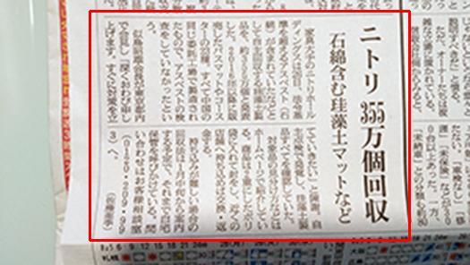 20年12/27、朝日新聞の朝刊一部「ニトリ珪藻土製品(バスマットとコースター)にアスベストが含有(石綿が含有)されていた記事2回目」を撮影した写真画像