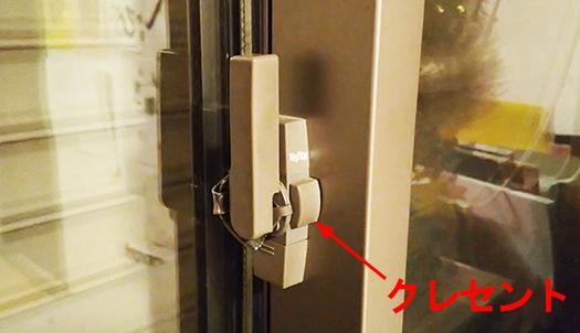 筆者の建売マイホームの窓のクレセントを撮影した写真画像