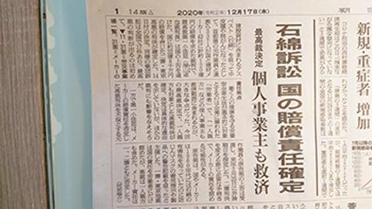 2020年12/17朝日新聞朝刊よりアスベスト訴状の記事の個所を撮影した写真画像1 ※著作権の関係で解像度を落としたもの