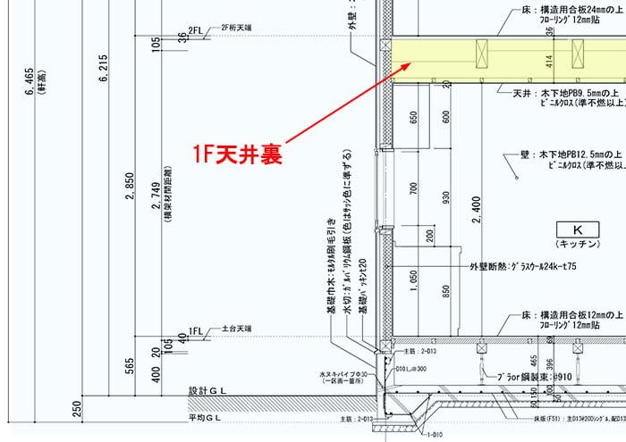 木造各階天井裏の構造例:矩計図1階部分抜粋の天井裏範囲を矢視した解説用図面画像