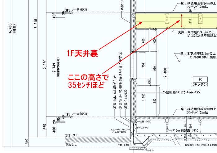 天井裏入り方解説注意事項:木造2F建て住宅の天井裏例